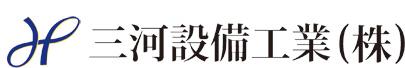 三河設備工業株式会社