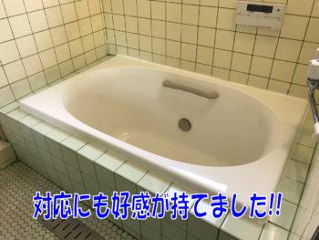 豊橋市 浴室リフォーム E.T様の声