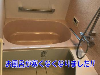 豊橋市 浴室リフォーム O.K様のお声