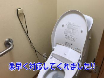 豊橋市 トイレリフォーム M・K様のお声